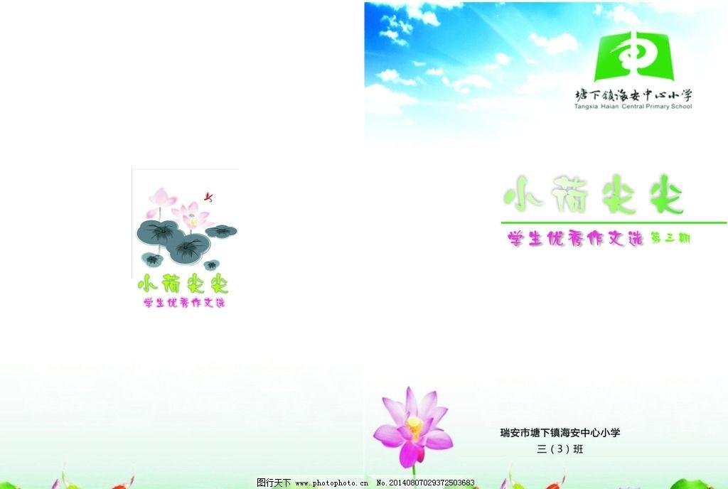 小学生作文选封面图片