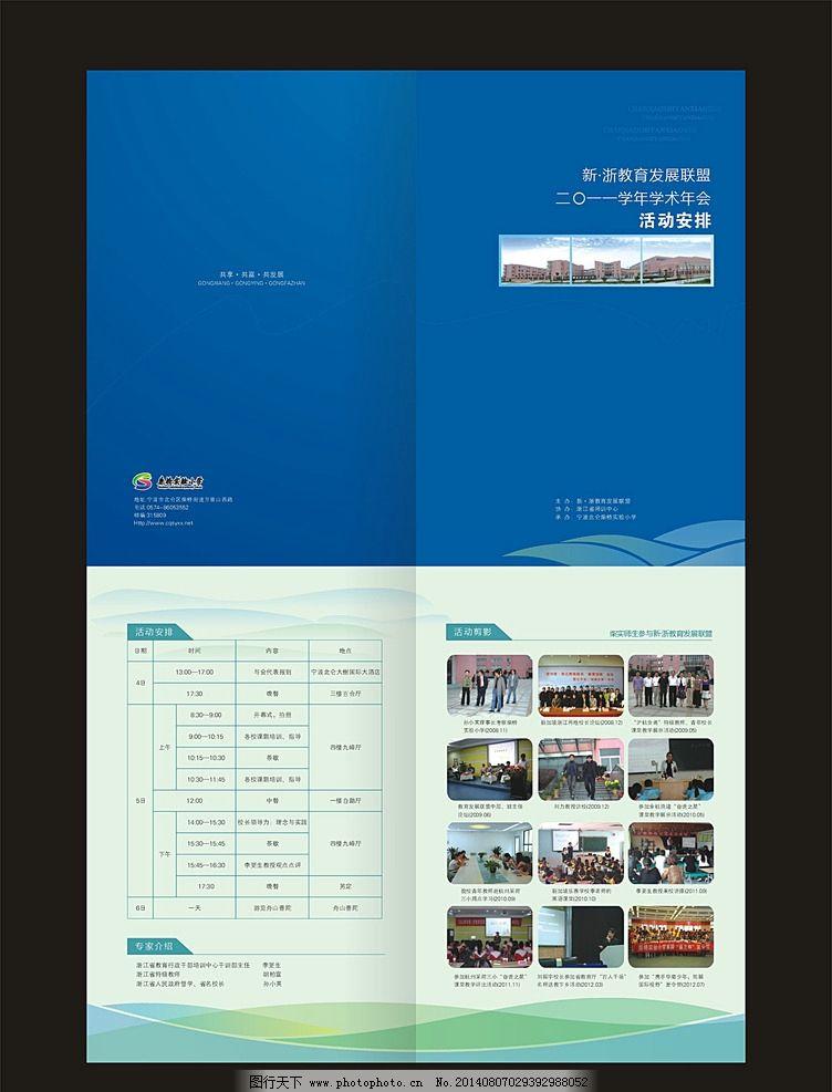 学校折页 学校封面 学术年会 学校 两折页 活动剪影 照片排版 招生图片