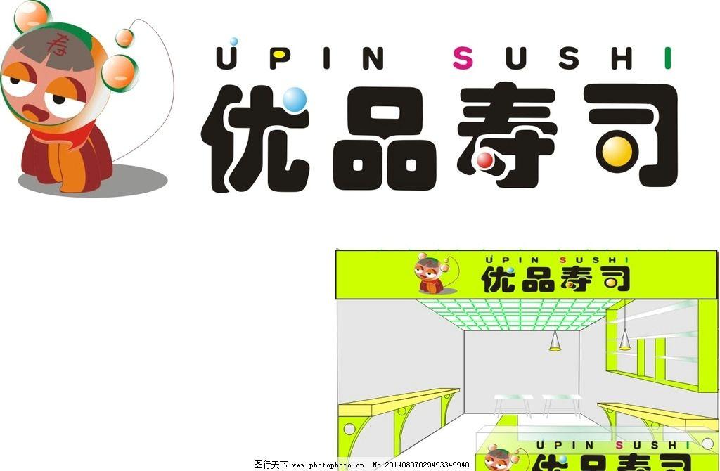 寿司店 寿司 卡通 小人 店铺 食品 logo设计 广告设计 设计 cdr