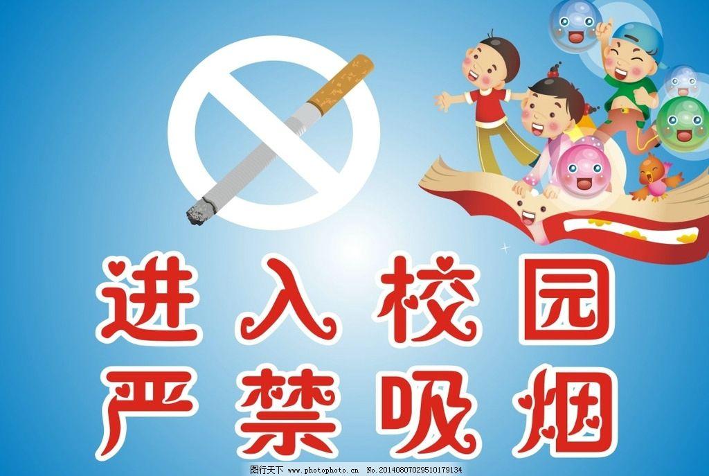 严禁吸烟 学校严禁吸烟 进入校园 不许吸烟 不准吸烟 禁烟牌 禁止吸烟