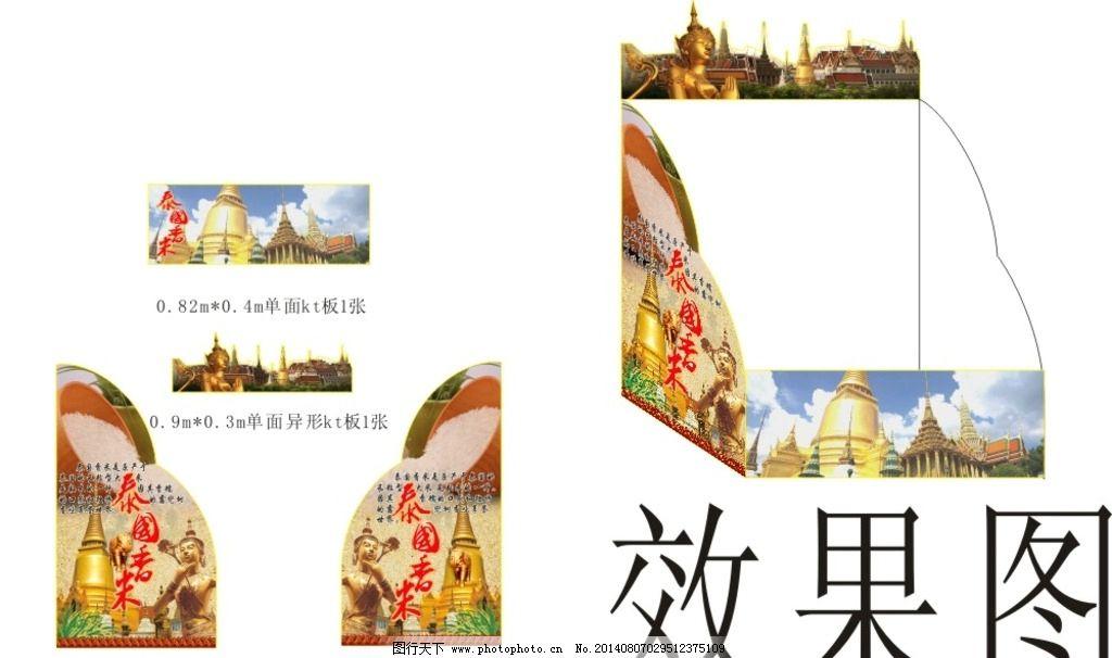 泰国香米宣传 泰国 香米 泰国香米 泰国宫殿 泰国佛塔 稻米 佛像 矢量