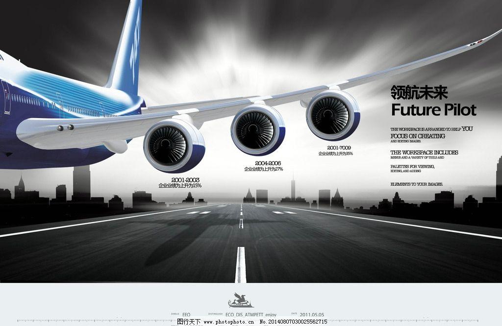 黑白飞机图片素材