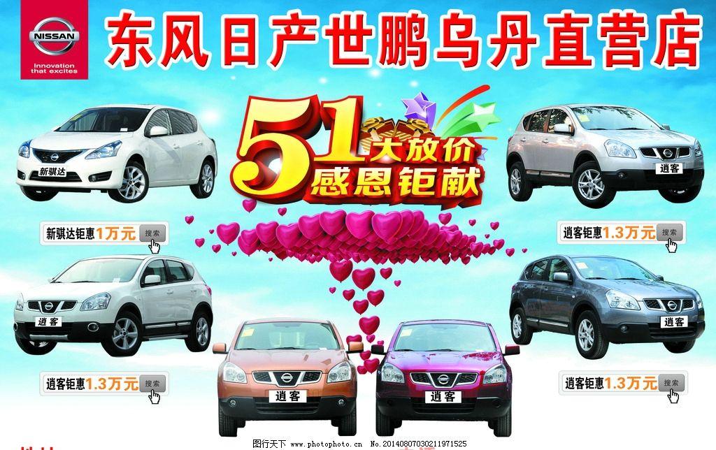 东风日产宣传单 全系 简单 标志 广告设计