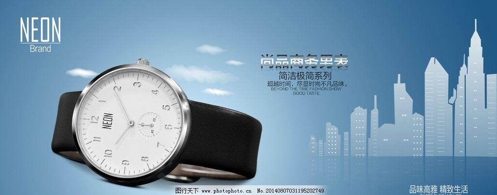 海报设计 手表 商务 电商 建筑 高楼大厦 高档 男表 尚品 淘宝装修模板