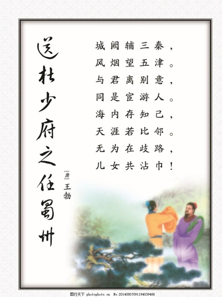 送元二使安西,王勃 古诗 诗配图 校园文化 学校