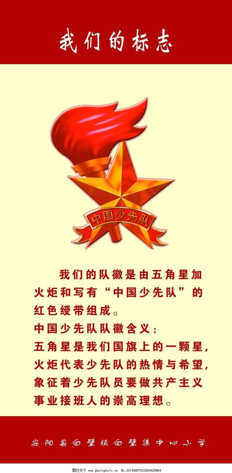地中国少先队标志展板设计PSD分层素材