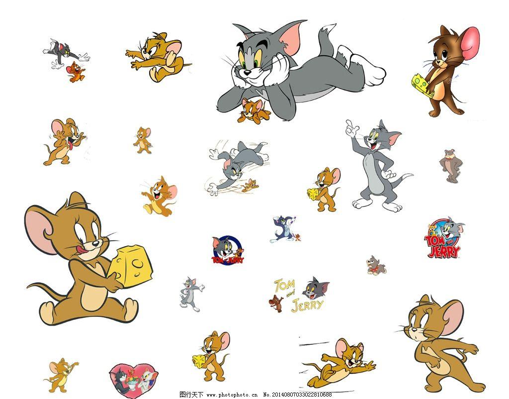猫和老鼠 动画素材 动漫 老鼠和猫 汤姆猫 杰瑞鼠 动画猫和老鼠图片