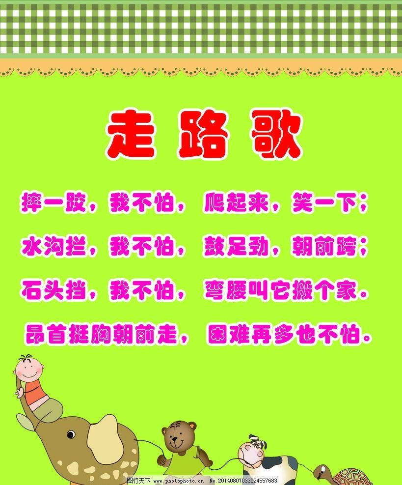 幼儿园礼仪 走路歌 绿色 动物 文字 幼儿 分层 psd分层素材 设计 150d