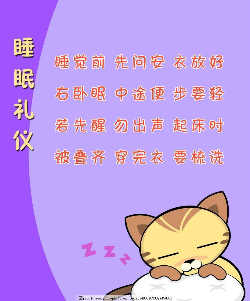 睡眠礼仪 幼儿园礼仪 动物 小猫 紫色 睡眠 分层 psd分层素材 设计
