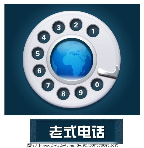 老式电话 老式电话免费下载 数字 图标
