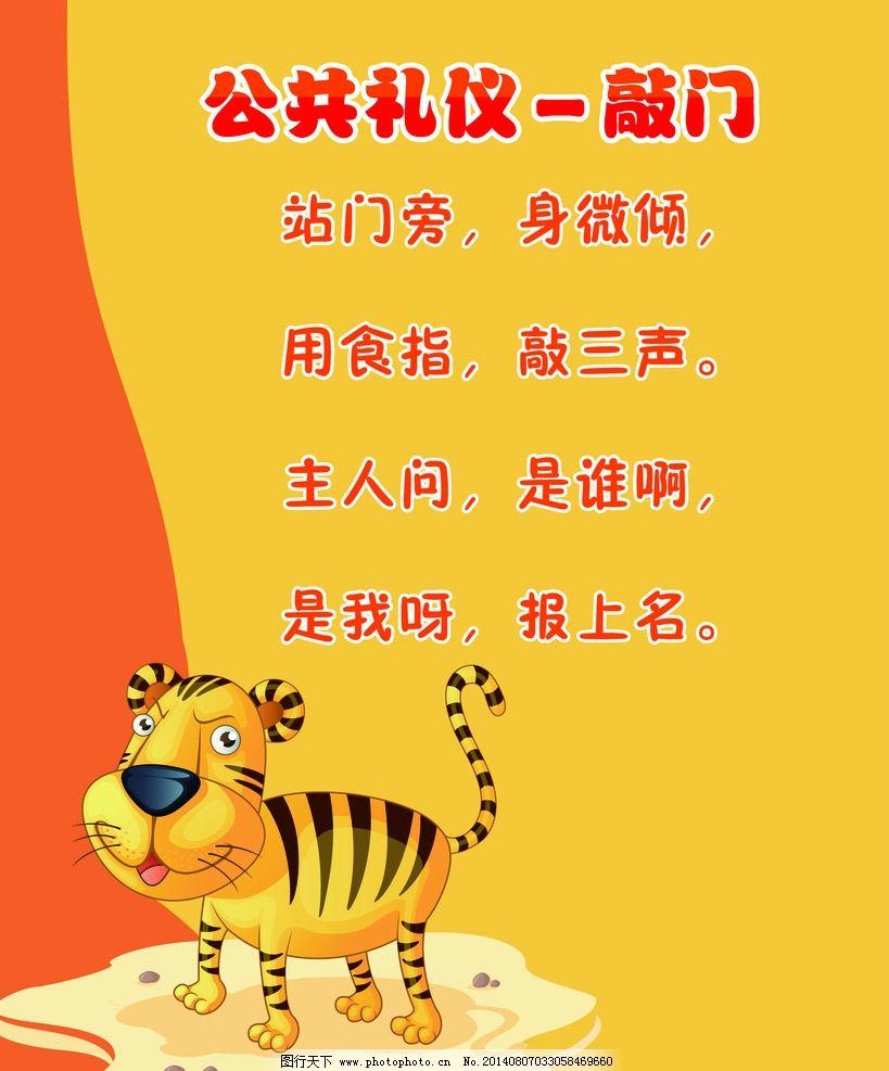 公共礼仪 敲门 幼儿园 礼仪 老虎 黄色 动物 分层 psd分层素材 设计
