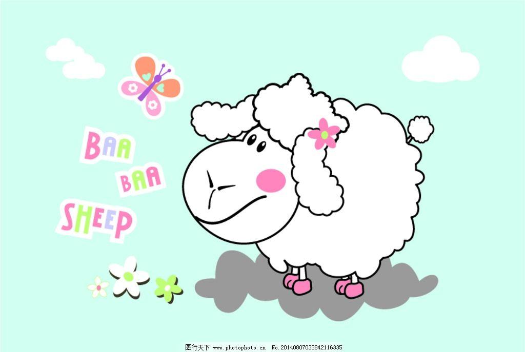 绵羊 小羊 羊 卡通动物 卡通画 动物矢量 蝴蝶 花朵 云朵 卡通背景 卡