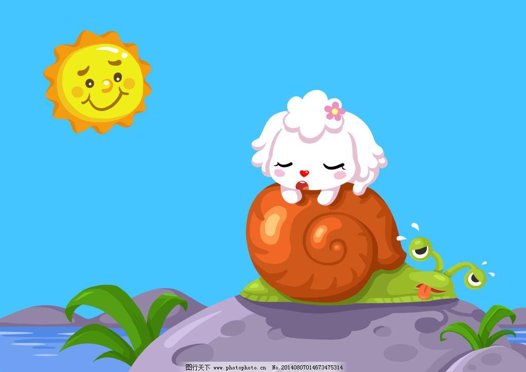 可爱 甜蜜 爱情 动漫 卡通 卡通人物 卡通动物 萌狗 太阳 蜗牛 游玩
