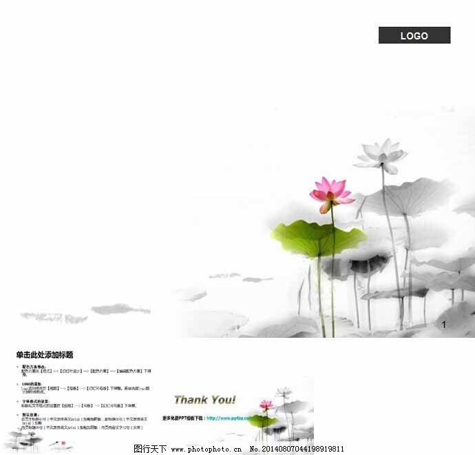 中国风荷花ppt模板免费下载