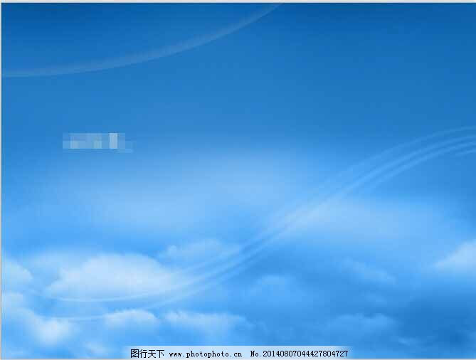 蓝天白云背景ppt模板 蓝色背景模板