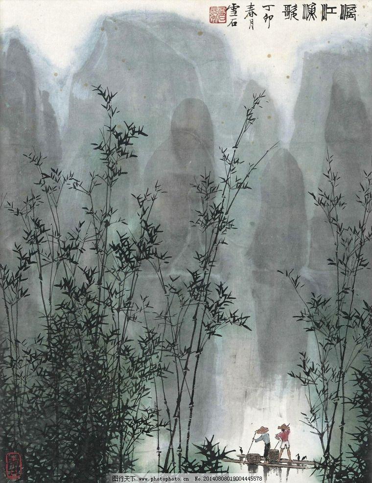 漓江渔歌 国画 白雪石 渔船 划船 漓江 桂林山水 山水 绘画书法 文化