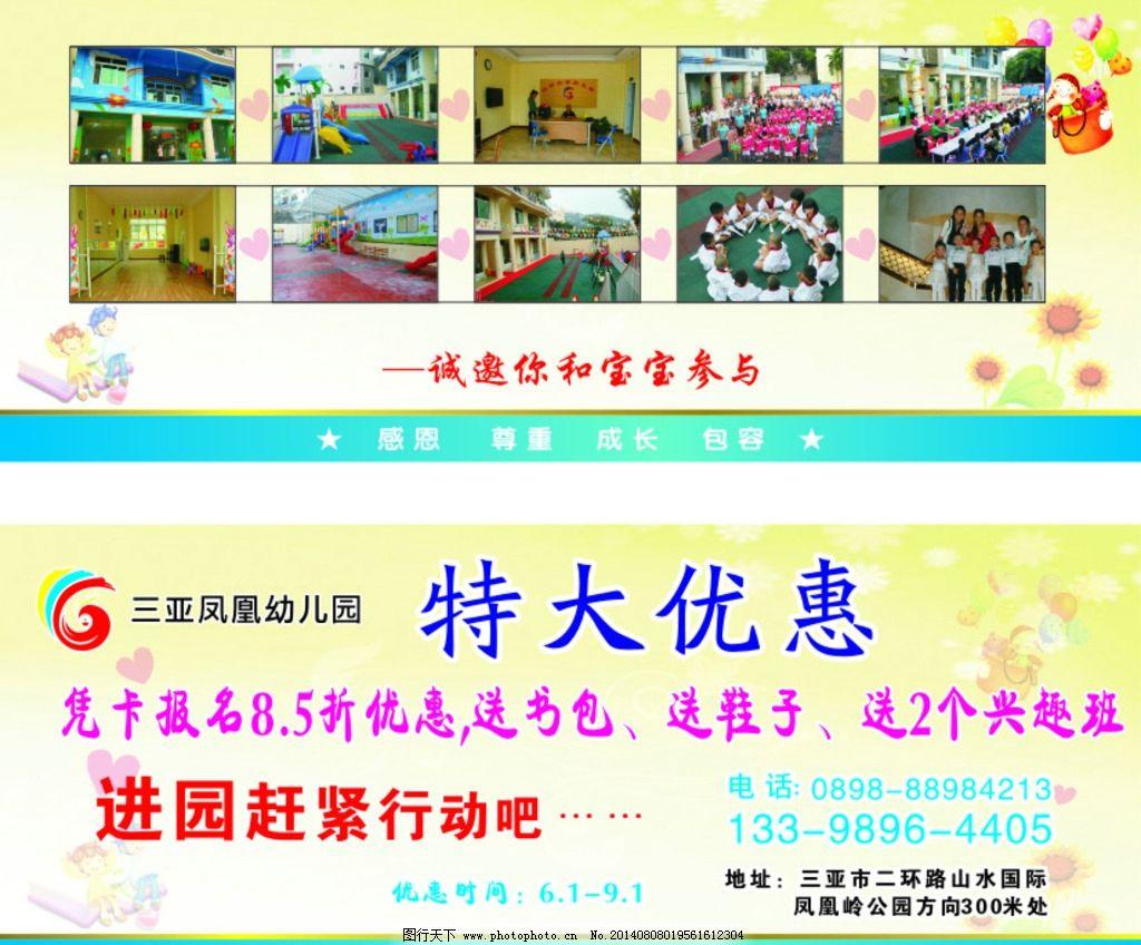 优惠券 幼儿园 宣传卡 卡片 优惠卡 其他 文化艺术 设计 cdr