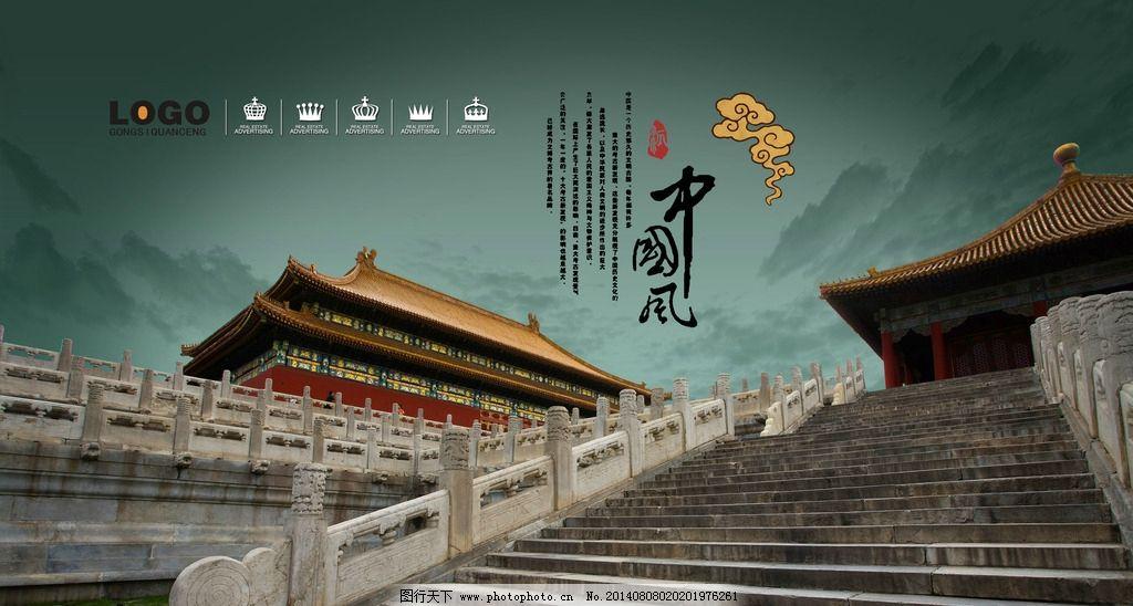 故宫 古建筑 皇宫 台阶 石兰 宫殿 祥云 中国风 传统文化 文化艺术图片