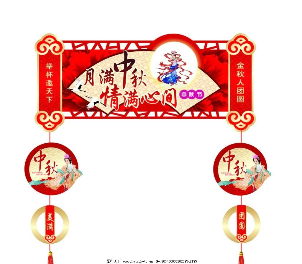 中秋节快乐图片图片