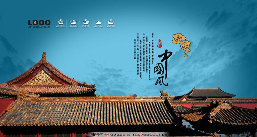 故宫 宫殿 皇宫 房檐 房顶 祥云 中国风 传统文化 文化艺术 设计 300图片