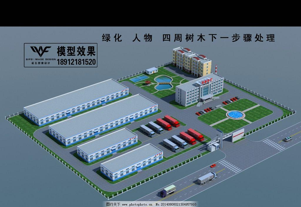 厂房 鸟瞰 设计图 3d 3d设计图 平面布局图 室外模型 3d设计 设计 72d