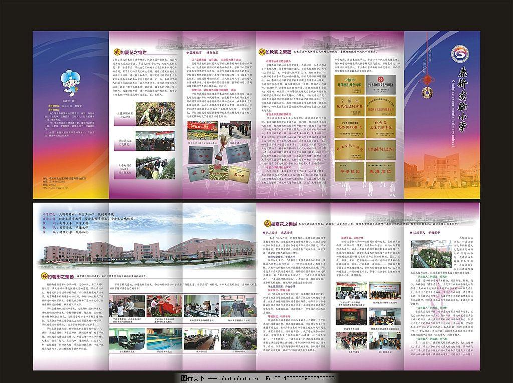 画册设计  学校折页 折页 六折页 排版 版式 页眉 封面 画册 大气