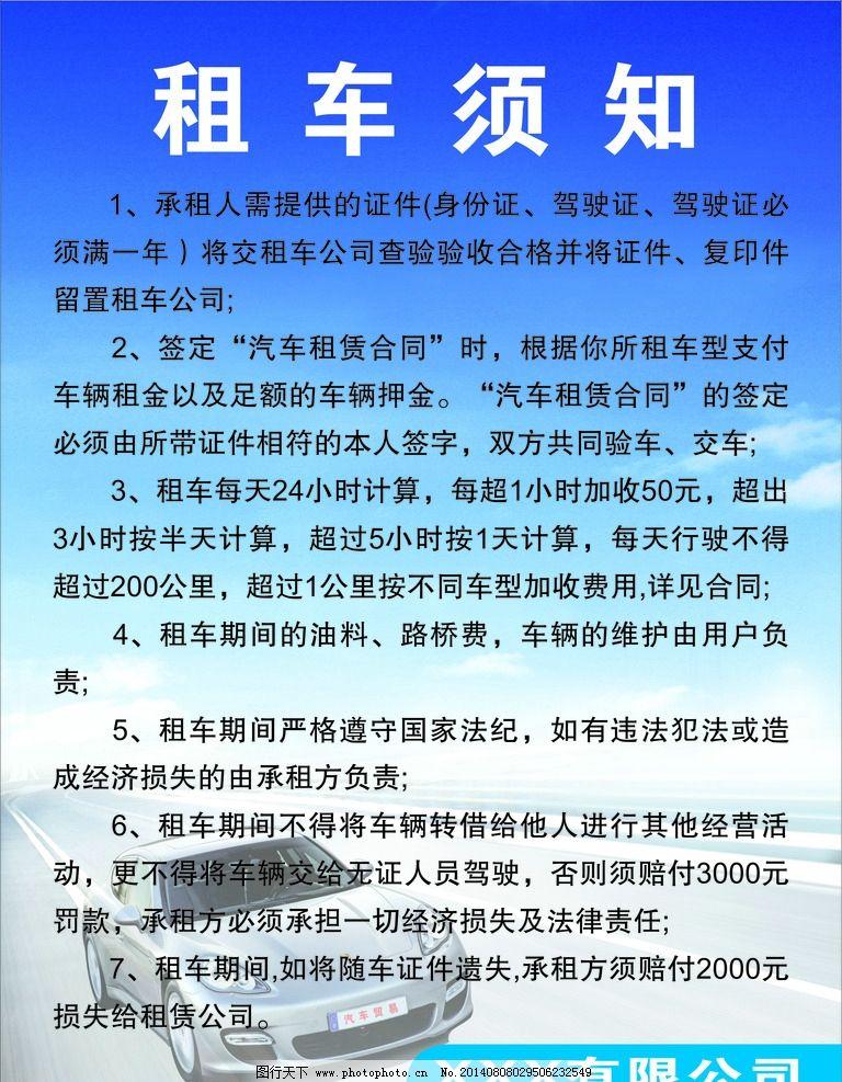 租车须知 汽车租赁 制度 汽车租赁合同 蓝色背景 广告设计 设计 cdr