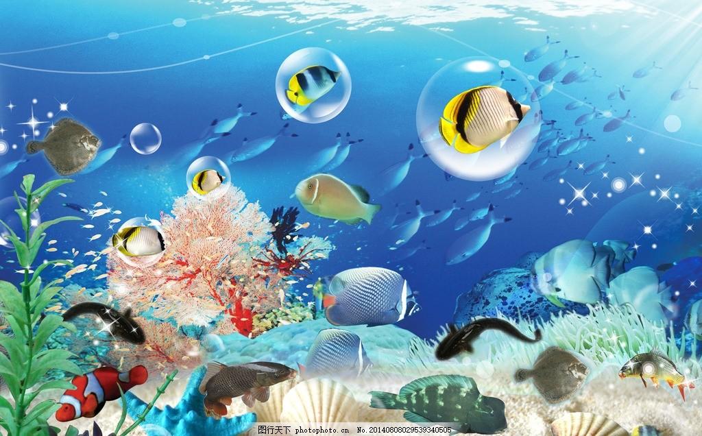 海底世界 海底 鱼群 鱼海底的动物 鱼 海草 广告设计 设计 180dpi psd