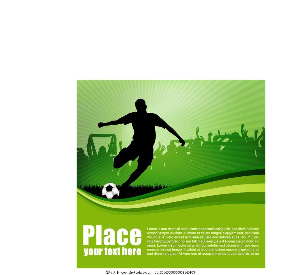 招聘海报 足球队 海报设计 广告设计 设计 eps   上传: 2014-8-8 大小图片