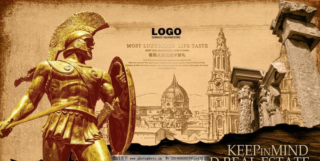 武士雕塑 雕塑 武士 盾牌 欧式建筑 石柱 牛皮纸纹 复古欧洲 海报设计