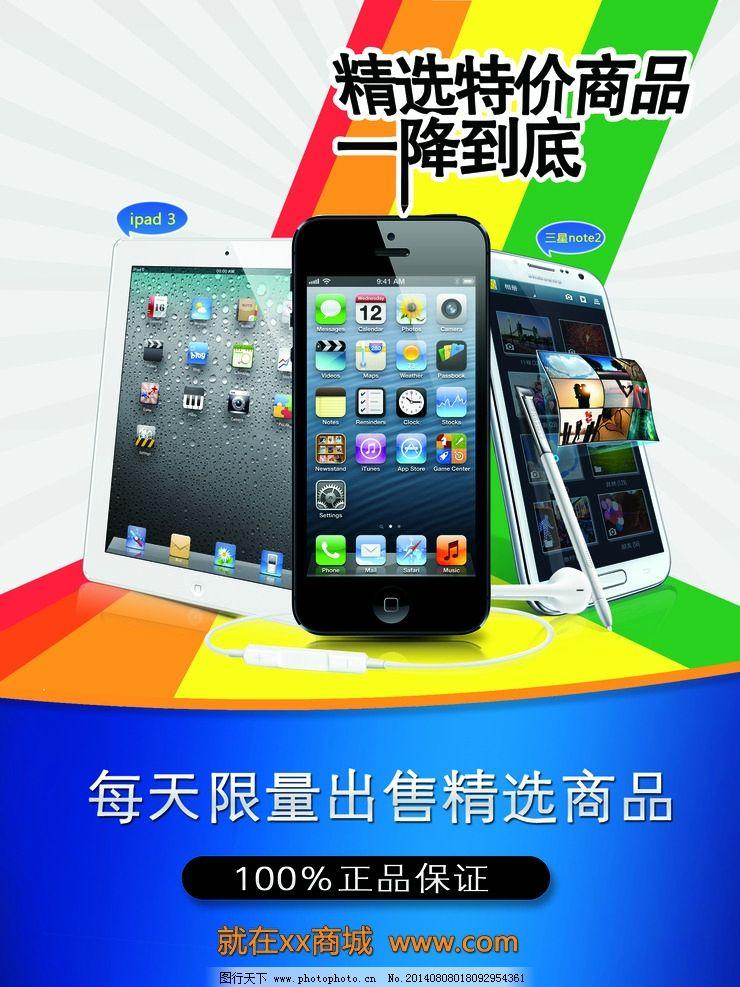 手机电子产品宣传海报图片图片
