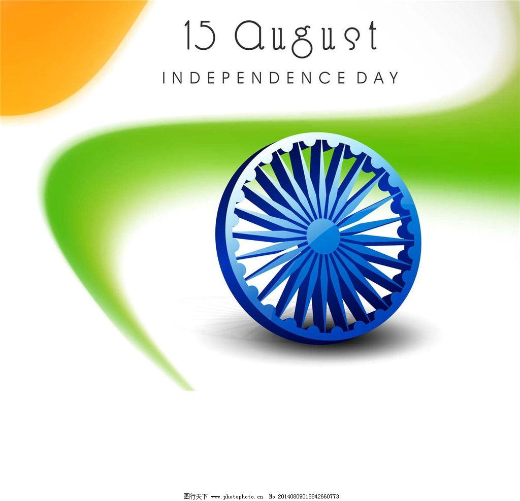 印度文化设计 印度 印度国徽 印度设计 印度文化 印度国庆 印度海报图片