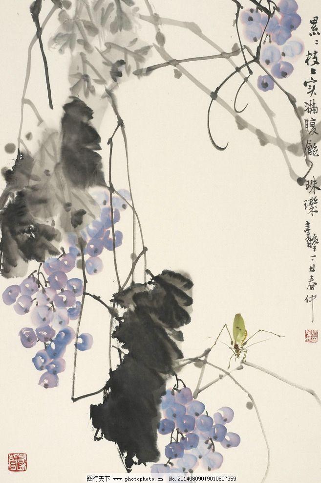 葡萄 国画 徐源绍 紫葡萄 水果 水珍珠 绘画书法 文化艺术 设计 350