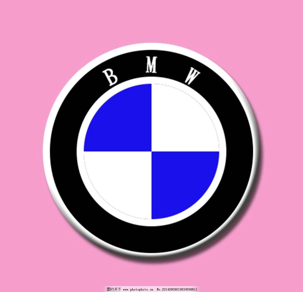 宝马标志 黑雪儿 黑雪 宝马 标志 简单标志 其他 标识标志图标 ps