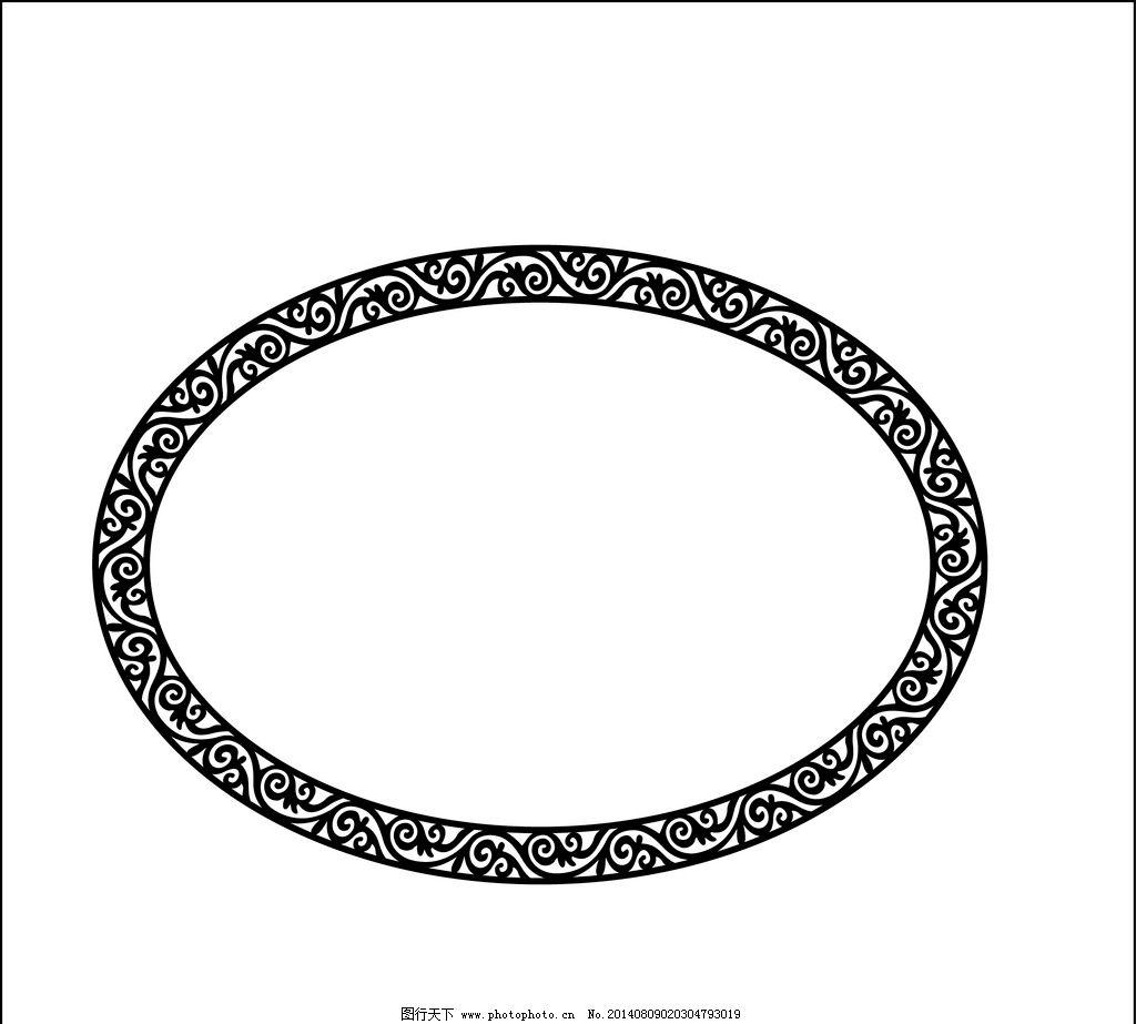 镂空花 椭圆 雕刻花 边框 花纹 广告设计 花边花纹 底纹边框 设计 ai