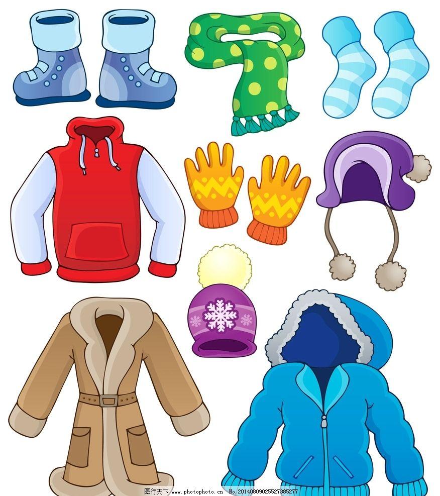 冬天 冬季衣服