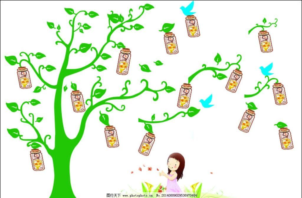 照片墙 幼儿 卡通 树 许愿瓶 鸽子 绿叶