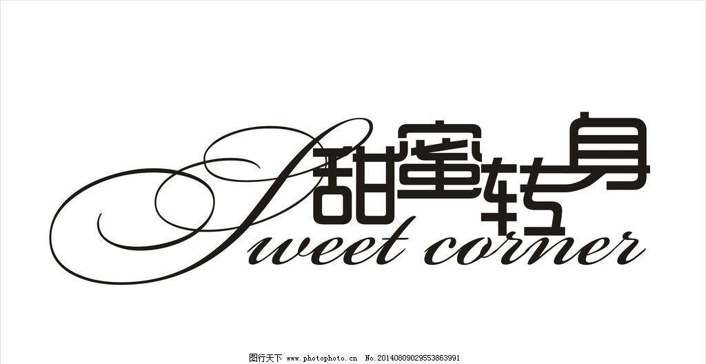 高度 时尚 经典 cdr 文字编辑 文字创意 文字组合 文字结合 广告设计图片