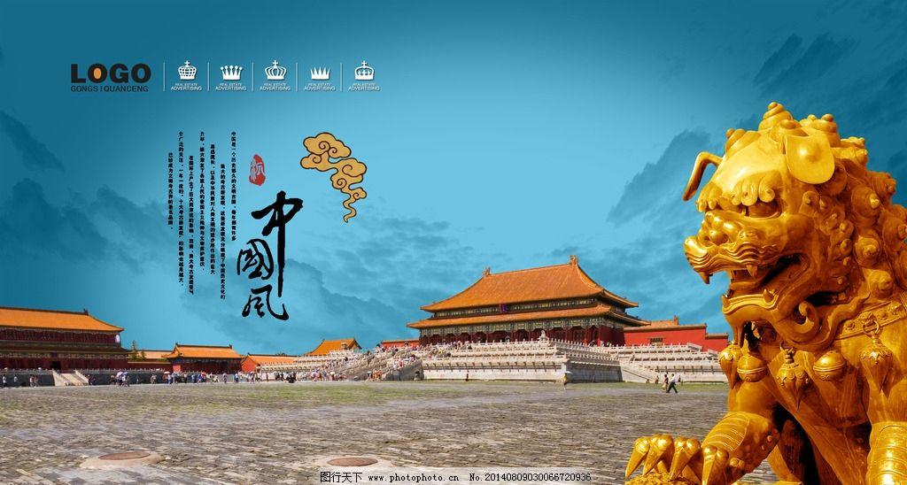 故宫 古建筑 狮子 皇宫 中国风 祥云 海报设计 广告设计 设计 300dpi