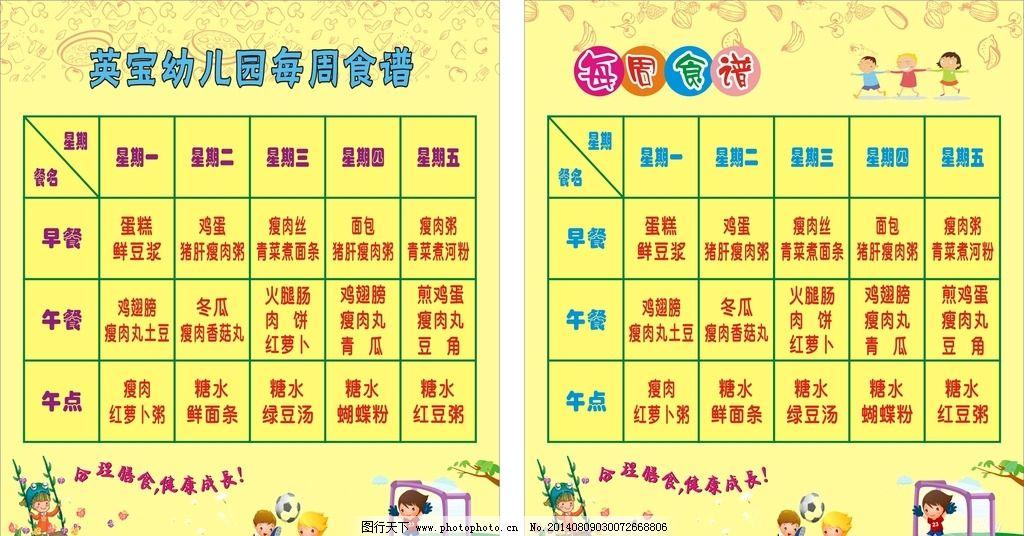 幼儿园 背景 儿童背景 小孩 食谱 功课表 表格 菜谱 菜单 少儿 幼儿