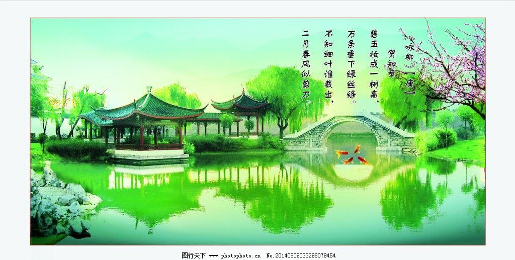 咏柳免费下载 psd 白云 风景 广告设计模板 荷花 荷叶 湖水 蓝天 柳树