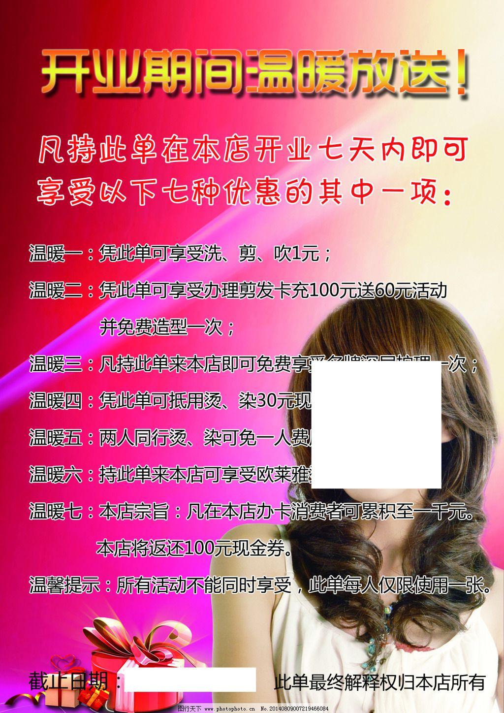 美发店宣传页图片
