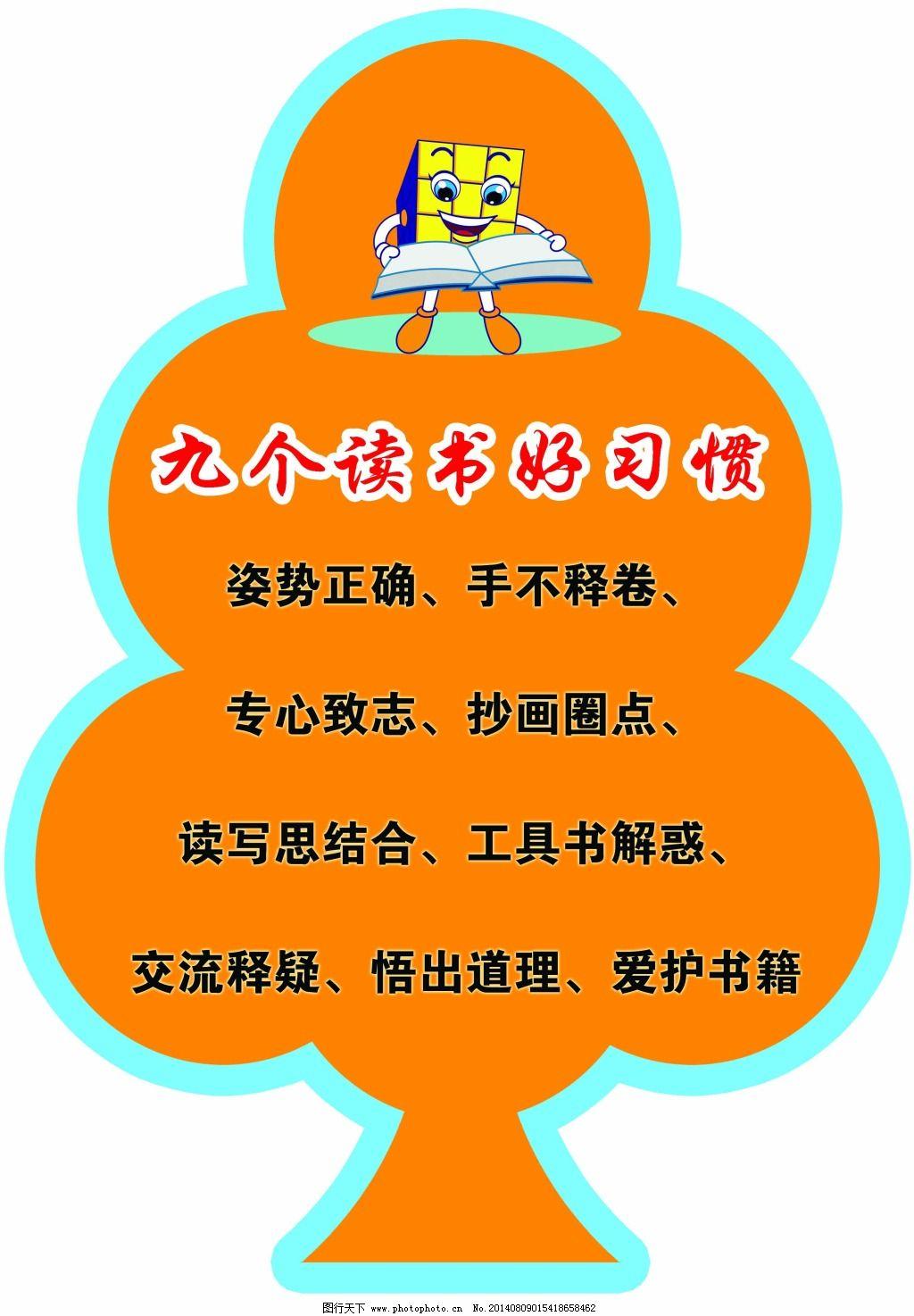 九个读书好习惯 九个读书好习惯免费下载 幼儿园形象墙 幼儿园展牌