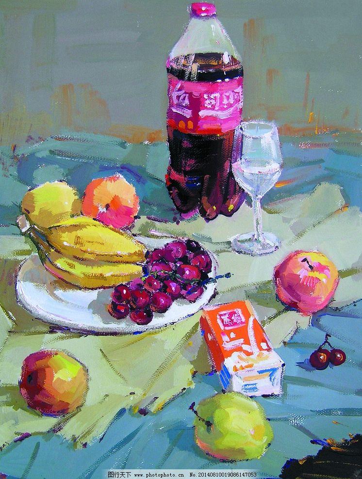 静物食物 美术 水粉画 静物画 水果 香蕉 苹果 黄梨 葡萄 汽水 绘画