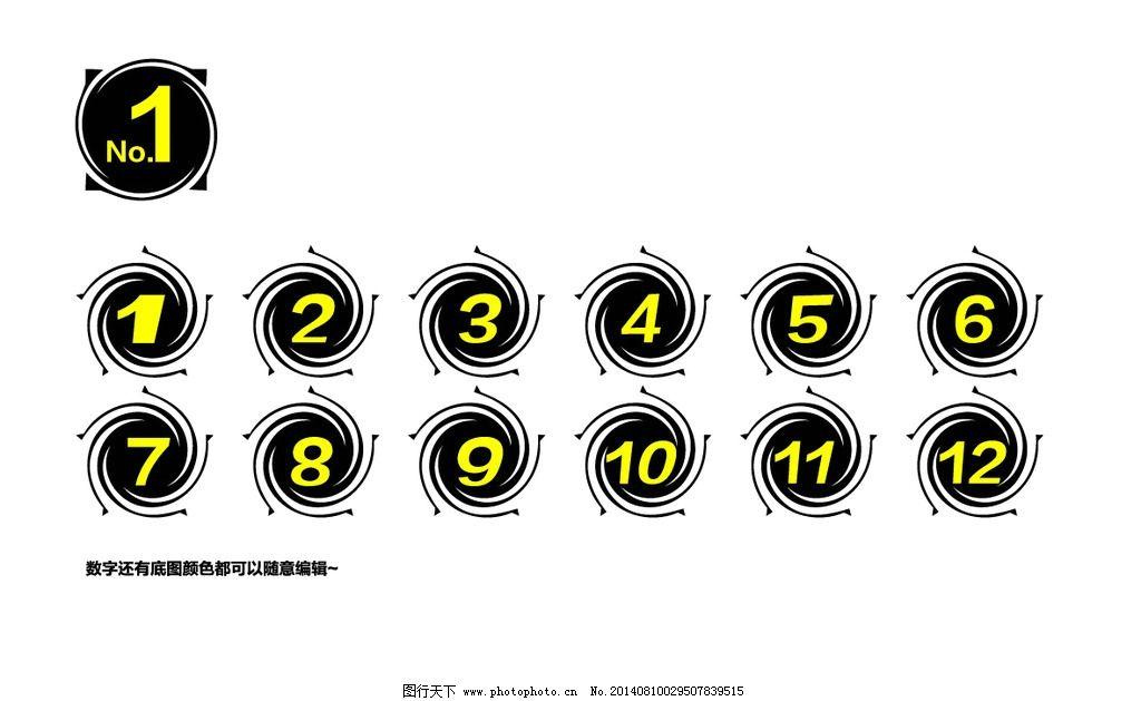 艺术数字序号黑黄搭配图片