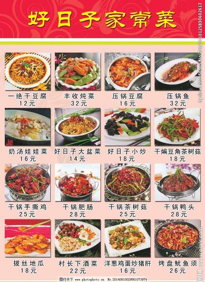 菜单 菜品 菜牌 炒菜 菜谱 广告设计 设计 300dpi tif