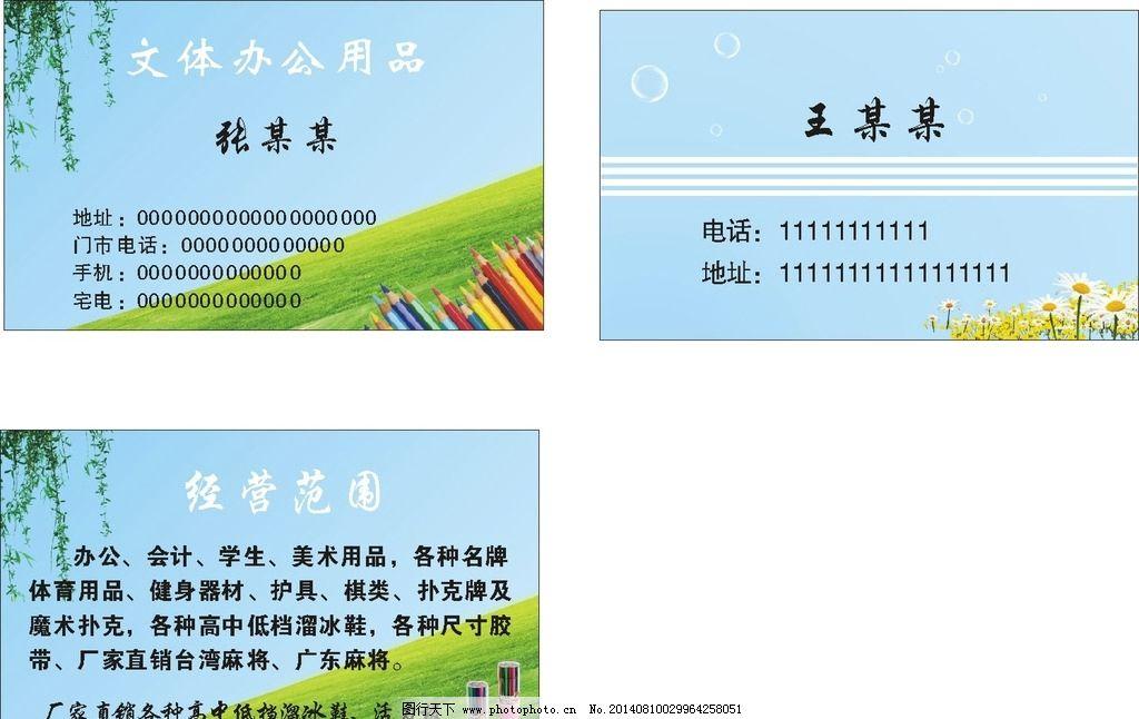 办公用品名片 办公用品 名片 树叶 草 名片模板 矢量图 名片卡片 广告