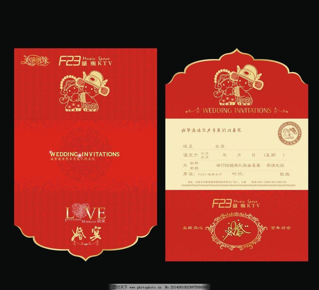 结婚请柬 结婚 请柬 信封 邀请函 婚姻 娱乐 美食 名片卡片 广告设计