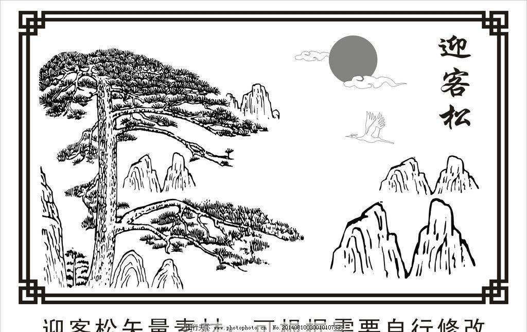 迎客松 雕花 松树 树 花 玻璃工艺 海报设计 广告设计 设计 cdr