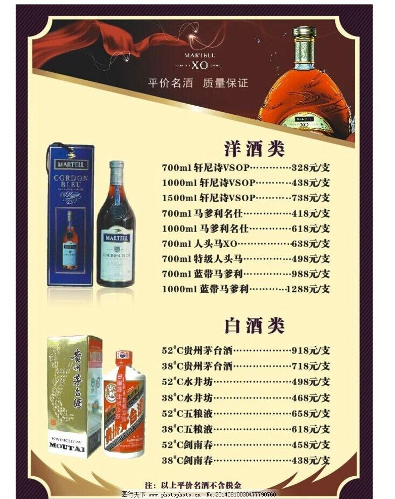 台牌 洒水单 酒店 名酒 餐牌 价目表 红酒 洋酒 菜单菜谱 广告设计